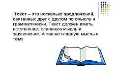 Наберу текст. Из аудио, видео и просто проверка на ошибки текста 5 - kwork.ru