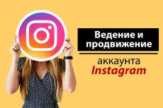 Настройка таргетированной рекламы в Instagram 17 - kwork.ru
