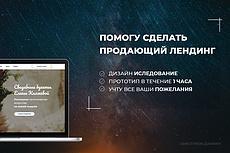 Создание главной станицы в figma, PSD 87 - kwork.ru