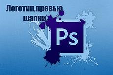 Сделаю или шапку для канала, превью или логотип 10 - kwork.ru
