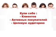 Соберу БАЗУ - получи целевую аудиторию И активных покупателей 13 - kwork.ru