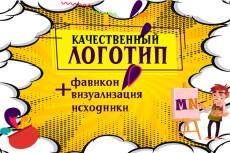 Разработаю для Вас дизайн современного Логотипа 79 - kwork.ru