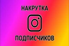 10000 подписчиков в instagram и 6000 лайков 4 - kwork.ru