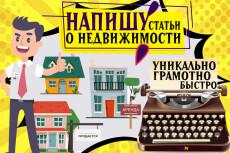 Напишу тексты, статьи для вашего сайта 15 - kwork.ru