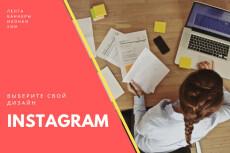 Создам дизайн для вашего Instagram аккаунта 34 - kwork.ru