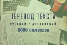 Перевод текста с русского на английский язык 23 - kwork.ru