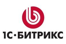 Доработка сайтов на CMS 1с Битрикс 15 - kwork.ru