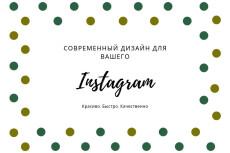 Создам дизайн для вашего Instagram аккаунта 33 - kwork.ru