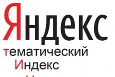 100 жирных ссылок с сайтов, которые в Яндекс. Каталоге 13 - kwork.ru