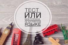 Изучение английского языка с нуля 3 - kwork.ru
