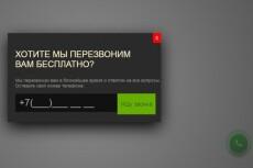 Установка Ajax формы на Landing Page 3 - kwork.ru
