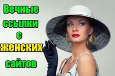 12 вечных ссылок с белорусских сайтов 17 - kwork.ru
