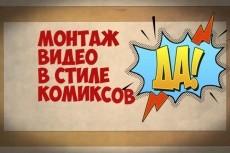 Монтаж видео 41 - kwork.ru