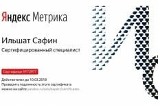 Установлю и настрою opensource аналитику сайта Piwik 21 - kwork.ru