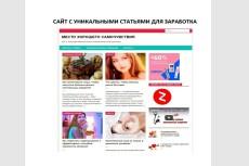 Напишу хорошие уникальные тексты до 6 000 знаков для вашего сайта 14 - kwork.ru