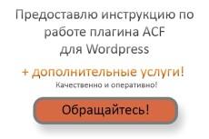 Плагин для Wordpress 20 - kwork.ru