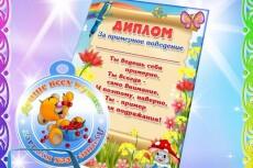Создам детскую метрику 23 - kwork.ru