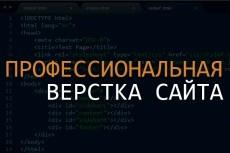 Верстка html+css+bootstrap из psd 19 - kwork.ru