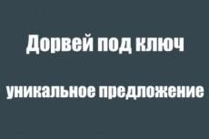 Скопирую и настрою любой Landing Page 31 - kwork.ru
