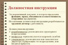 Профессиональное ТЗ для написания информационной статьи 30 - kwork.ru