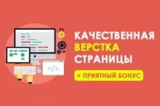 Сделаю копию landing page 3 - kwork.ru