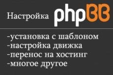 Разверну и настрою сайт на Вашем хостинге 14 - kwork.ru