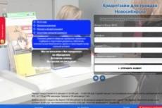 Создам продающую страницу 6 - kwork.ru