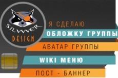 Баннеры для групп в Вконтакте от Silvvver Disign 19 - kwork.ru