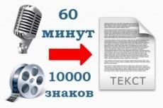 Наберу аудио/видео/печатный текст 21 - kwork.ru