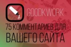 Обложка для вашего kworkа 21 - kwork.ru