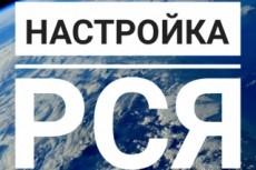 Перенесу рекламную кампанию из Директа и Adwords 28 - kwork.ru