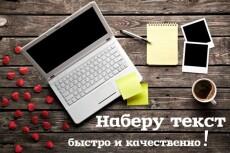 Грамотный набор текста, транскрибация 20 - kwork.ru