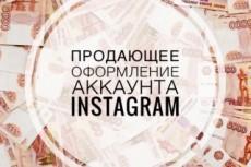 Оформлю страницу instagram 24 - kwork.ru