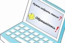 Напечатаю текст с картинки 16 - kwork.ru