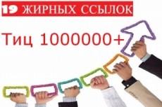 Сделаю 20 ссылок на ваш сайт в Трастовые Аккаунты Mix 8 - kwork.ru