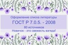 Оформлю список литературы согласно ГОСТу и Вашим требованиям 3 - kwork.ru
