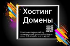 Настройка YandexDirect 26 - kwork.ru