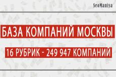 Школы Москвы и области 5 - kwork.ru