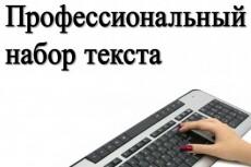 Набор текста, рерайт, копирайт 9 - kwork.ru