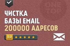 Делаю e-mail рассылки по базам в небольших размерах 15 - kwork.ru