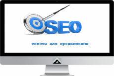 Интересные и полезные статьи для блога интернет-магазина 16 - kwork.ru