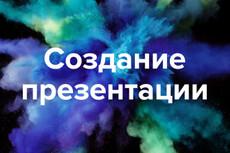 Создам или оформлю презентацию 17 - kwork.ru