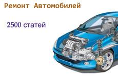 Мотоциклы. 25 автонаполняемых сайтов на Wordpress за 500 рублей 19 - kwork.ru