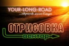 Логотип. Отрисовка в векторе 46 - kwork.ru