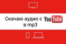 Подбор аккордов и мелодии к песне 8 - kwork.ru