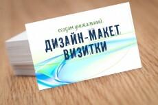 Создам дизайн рекламного баннера 34 - kwork.ru