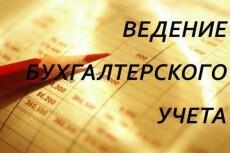 Проконсультирую, помогу заполнить декларацию 3-НДФЛ 8 - kwork.ru