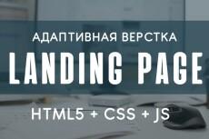 Адаптивная вёрстка PSD макета 17 - kwork.ru