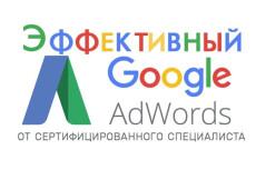 Настрою высокоэффективную рекламную кампанию в Google Adwords 20 - kwork.ru