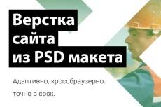 Адаптивная верстка сайтов из PSD 85 - kwork.ru